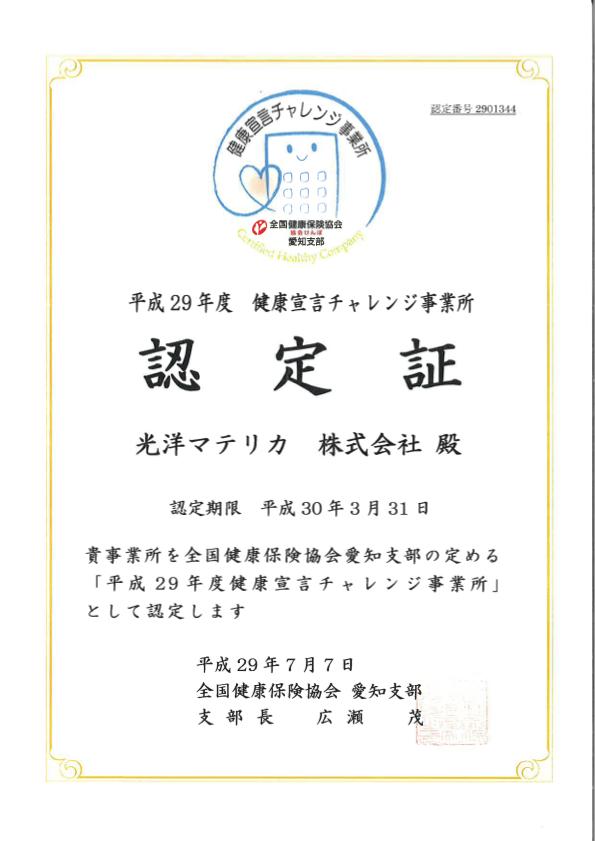 【認定証】健康宣言チャレンジ事業所